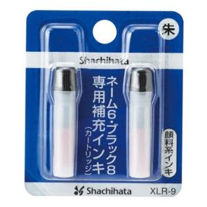 シャチハタ 補充インクカートリッジ (朱) XLR-9 (ネーム6・ブラック8・ペアネーム・ネーム6キャプレ・簿記スタンパー用)  【ゆうパケットB可】|e-daido