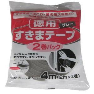 ニトムズ すきまテープ 2巻パック グレー E0220