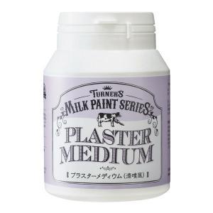 ターナー色彩 ミルクペイント プラスターメディウム MK200206 200ml