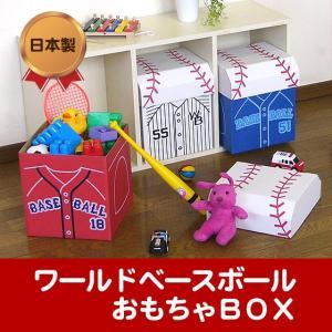 ワールドベースボールおもちゃボックス|e-dan