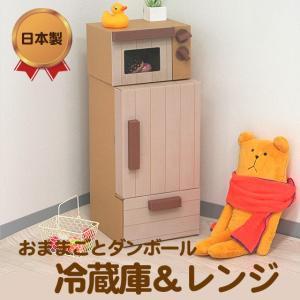 おままごとダンボール冷蔵庫&レンジ|e-dan