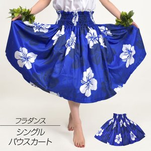 フラダンス衣装 フラ シングル パウスカート フラダンス スカート フラ 衣装 パウスカート ドレス...