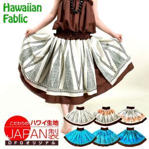 フラダンス衣装 パウスカート ダブルパウ ダンス 衣装 スカート ハワイアン ファブリック フラのス...
