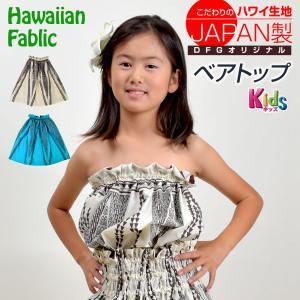 フラダンス 子供 トップス ダンス 衣装 ベアトップ ノースリーブ オフショルダー ロング丈 ハワイ...