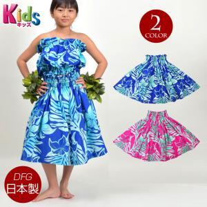 フラダンス衣装 子ども キッズ パウスカート ハワイ ハワイアン フラのスカート 花 柄 キッズ ジ...