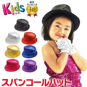 ダンス衣装 キッズ 子供 ハット 帽子 スパンコール  ハロウィン コスプレ 衣装  ダンス キッズ...