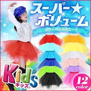 PA61133 キッズ 迫力ボリューム!カラーパニエスカート チュチュ スカート 子供用 パニエ ボリューム ミニスカート
