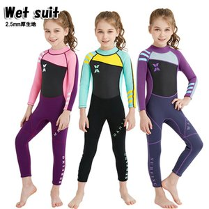ウェットスーツ 子供 オールインワン水着 長袖 紫外線対策 ストレッチ 柔軟 速乾 カラーマチング 体型 滑らか 漂流 ダイビング|e-dance