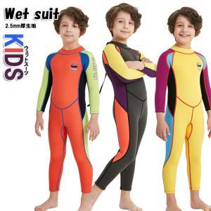 スイムスーツ 男の子 女の子 オールインワン水着 長袖 紫外線対策 速乾 ストレッチ 柔軟 カラーマチング 快適 鮮やか ビッチ 夏|e-dance