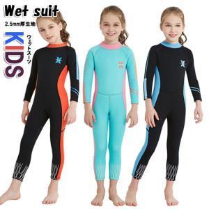 スイムスーツ 男の子 女の子 オールインワン水着 長袖 日焼け防止 速乾 ストレッチ 柔軟 カラーマチング 吸湿 可愛い カジュアル swim|e-dance