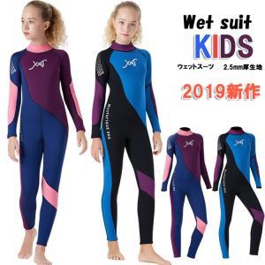 スイミングススーツ キッズ オールインワン水着 長袖 UPF50+ 柔軟 速乾 ストレッチ カラーマチング 体型 滑らか 遊園地 海|e-dance