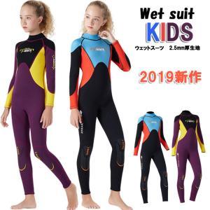 ウェットスーツ キッズ オールインワン水着 長袖 紫外線対策 ストレッチ 柔軟 速乾  カラーマチング 快適 鮮やか 旅行 温泉|e-dance