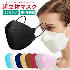 マスク 不織布 カラーマスク不織布マスク カラー KF94マスク 血色マスク 不織布 柳葉型 マスク在庫あり20枚セット 不織布 カラーマスク  マスク 不織布 カラー