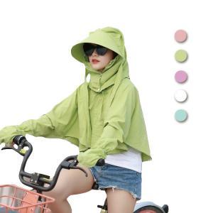 日焼け防止 長袖 フード付き ショート丈 マント 女性 紫外線対策 無地 スウィート 和風 ファッション 相性抜群 鮮やか 爽やか 通気性  避暑 旅行 ビーチ 夏|e-dance