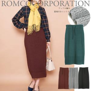 ワッフル編み ニットスカートワッフル編みが可愛らしいスカート タイトめなシルエットで大人の雰囲気を演出してくれます 伸縮性があり e-dance
