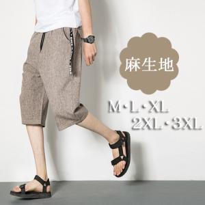 メンズ ワイドパンツ 袴パンツ ショートパンツ サルエルパンツ 7分丈 無地 調整紐 カジュアル e-dance