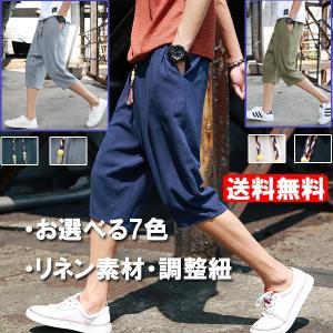 サルエルパンツ?メンズ ズボン ワイドパンツ チノパンツ 袴パンツ ショートパンツ 7分丈 夏 無地 調整紐 カジュアル e-dance