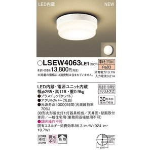光源 ◆LED(電球色タイプ) ◆色温度:2700K ◆光源寿命40000時間(光束維持率70%) ...