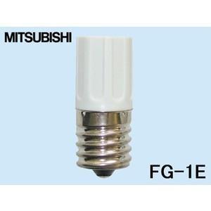 三菱 点灯管(グロー球) 10W-30W用 口金E17 FG-1E