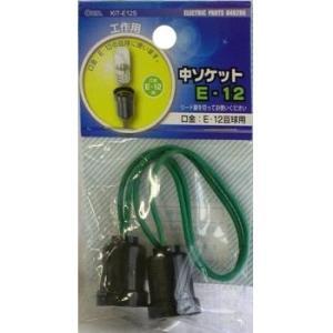 オーム電機 KIT-E12S 中ソケット E-12 [品番]04-0286 KITE12S