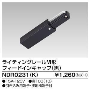 【法人様限定】東芝 ライティングレール用フィードインキャップ 黒 NDR0231(K) e-dennet