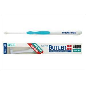 サンスター/バトラー 歯科用 バトラーシングルタフト #01MH 12本 歯ブラシ(かため)シングルタフト ハンドルカラー2色(アソート)部分磨き用|e-dent