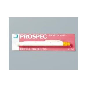 ジーシー(GC)歯科用 プロスペック 歯間ブラシ 2 2本組 12パック 歯間ブラシ 1パックにつきSSサイズSサイズ各1本 スリーブ1本 e-dent