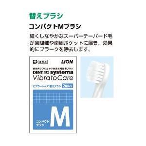 Lion/ライオン 歯科用 DENT.EX systema ビブラートケア用 替えブラシ コンパクトM 2個入 替えブラシ ふつう|e-dent
