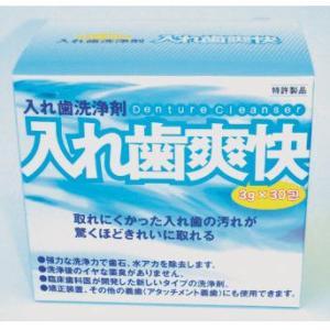 和田精密歯研 歯科用 入れ歯爽快 1箱 3g×30包 義歯洗浄剤|e-dent