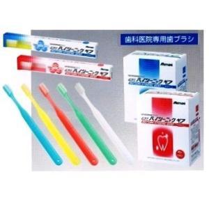 【ムツミ】【歯科用】ハイジーニックギア 1本【歯ブラシ】【やわらかめ】ハンドルカラー3色アソート(赤/レッド・緑/グリーン・白/ホワイト)|e-dent