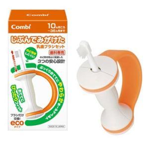 【コンビ】歯科用 テテオ じぶんでみがけた 乳歯ブラシセット 1個 (セット内容:乳歯ブラシ 前歯がはえたらね 1本・専用カバー 1個)対象年齢:10ヵ月頃〜36ヵ月|e-dent