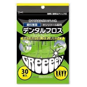 歯科推奨!【サンデンタル】 GReeeeN   Y 字型デンタルフロス ミントフレーバー  1袋30本入 【デンタルフロス】|e-dent