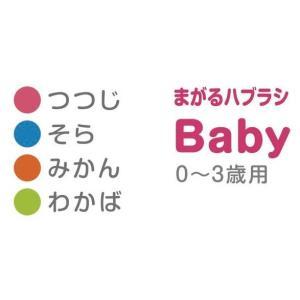 まがる歯ブラシ Baby 0〜3歳用 定形外郵便8本まで e-dent 04