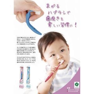 まがる歯ブラシ Baby 0〜3歳用 定形外郵便8本まで e-dent 06