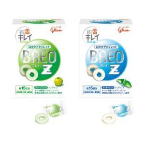 江崎グリコ BREO-Z(ブレオ ゼット)3箱 口中清涼菓子(1箱あたり45粒入)|e-dent