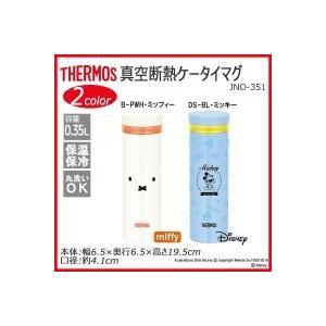 保温にも保冷にも対応したマグタイプの水筒です。魔法びん構造だから高い保温・保冷力。重さわずか約170...