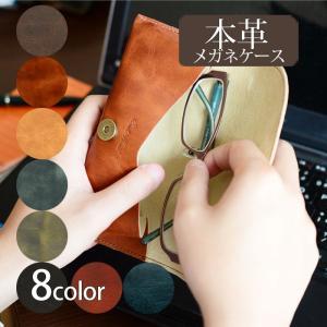メガネケース 革 本革 メンズ レディース おしゃれ 日本製...