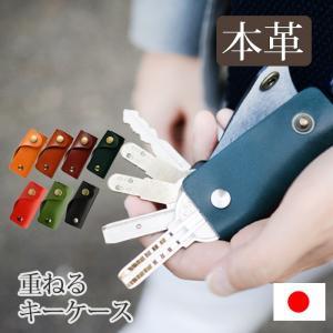 キーケース メンズ レディース 本革 キーホルダー おしゃれ 日本製  レザー ヌメ革 プレゼント ギフト