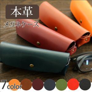 メガネケース おしゃれ 革 本革 眼鏡ケース シンプル メンズ レディース 日本製
