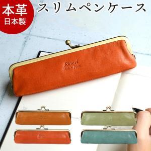 ペンケース おしゃれ 革 本革 レディース シンプル 筆箱 日本製