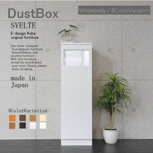 【SVELTE-スベルト】 ■ゴミ箱に見えないスタイリッシュなゴミ箱。コンパクトでスマートサイズ。カ...