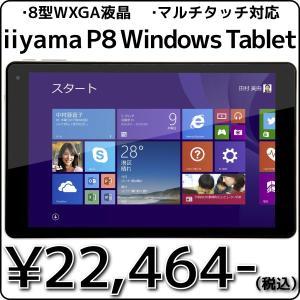 新品 iiyama 8型タブレットPC 本体 8P1150T-AT-FEM [Windows 8.1 with Bing] 8インチ Atom Z3735F 2GBメモリ|e-device