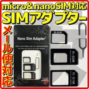 新品 メール便可 新品 Sim 変換 アダプタ 3種 nano sim micro sim ナノ シム マイクロ シム 対応