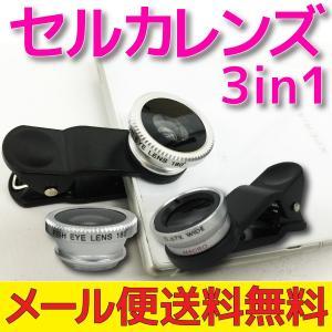 新品 メール便送料無料 3種 セルカレンズ クリップ式 広角レンズ 魚眼レンズ マクロレンズ iPhone6 plus 対応 じどりレンズ 自撮りレンズ セルフィーレンズ|e-device