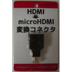 メール便対応 マイクロHDMI microHDMI→HDMI変換コネクタ|e-device