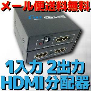 メール便送料無料 HDMI スプリッター コンパクト 分配器 1:2 1入力 2出力 HDMI Ver1.4 フルHD 3D HEC ARC HDCP対応 給電用USBケーブル付き|e-device