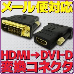 メール便可 HDMI → DVI-D 変換 コネクタ|e-device