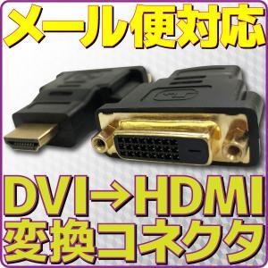 メール便可 DVI → HDMI 変換 コネクタ|e-device