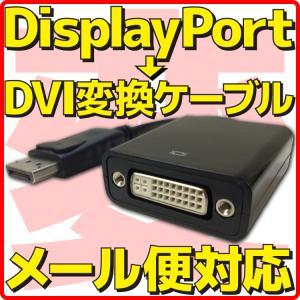 メール便送料無料 Displayport → DVI 変換 ケーブル ディスプレイポート|e-device