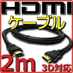 メール便可 HDMIケーブル バルク Ver1.4 2m フルHD 3D|e-device